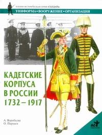 Кадетские корпуса в России в 1732-1917