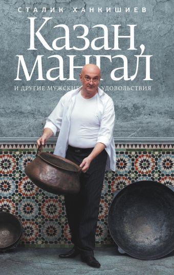 «Казан, мангал и другие мужские удовольствия»