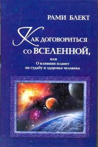 Как договориться со Вселенной, или О влиянии планет на судьбу и здоровье человек