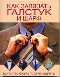 Как завязать галстук и шарф