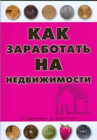 Как заработать на недвижимости, или Путь к финансовой свободе в России