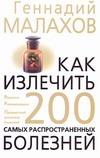 Как излечить 200 самых распространенных болезней