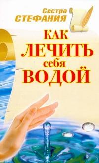 Как лечить себя водой