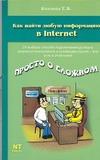 Как найти любую информацию в Internet