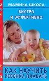 Как научить ребенка плавать: быстро и эффективно