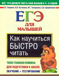 Как научиться быстро читать. ЕГЭ для малышей