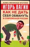 Как не дать себя обмануть в современной России