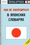 Как не заблудиться в японских словарях.  Начальный уровень