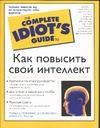 Как повысить свой интеллект