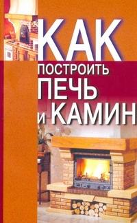 Как построить печь и камин