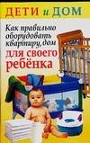 Как правильно оборудовать квартиру, дом для своего ребенка