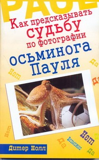 Как предсказывать судьбу по фотографии осьминога Пауля