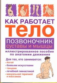 Как работает тело. Позвоночник, суставы и мышцы
