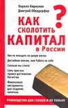Как сколотить капитал в России