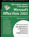Как создать проект в программе Microsoft Office Visio 2003