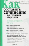 Как составить сочинение по готовым образцам.  Русская литература  XX века