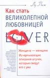 Как стать великолепной  любовницей
