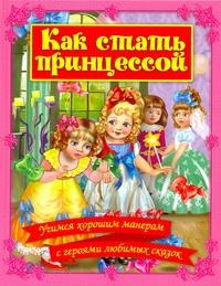 Как стать принцессой: Учимся хорошим манерам с героями любимых сказок