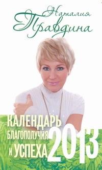 Календарь благополучия и успеха, 2013