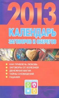 Календарь заговоров и оберегов, 2013 год