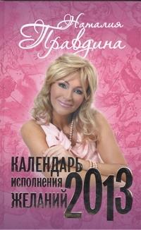 Календарь исполнения желаний, 2013