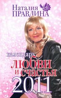 Календарь любви и счастья, 2011