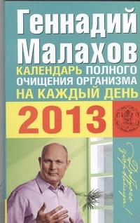 Календарь полного очищения организма на каждый день 2013 года