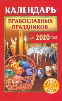 Календарь православных праздников до 2020 года
