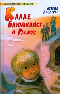 Калле Блюмквист и Расмус