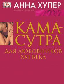 Камасутра для любовников XXI века