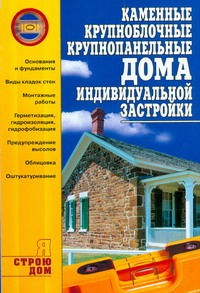 Каменные, крупноблочные, крупнопанельные дома индивидуальной застройки