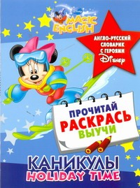 Каникулы. Holiday time. Англо-русский словарик с героями Disney