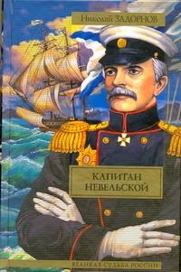 Капитан Невельской