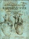 Кардиология. Клинические лекции