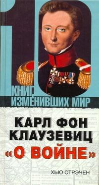 Карл фон Клаузевиц
