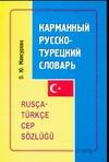 Карманный русско-турецкий словарь