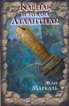 Карнак и загадка Атлантиды