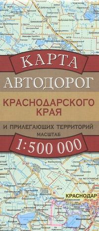 Карта автодорог Краснодарского края и прилегающих территорий