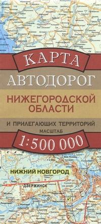 Карта автодорог Нижегородской области и прилегающих территорий