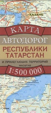 Карта автодорог Республики Татарстан и прилегающих территорий