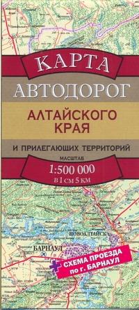 Карта автодорог Алтайского края и прилегающих территорий