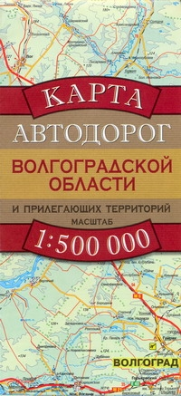 Карта Автодорог Волгоградской Области