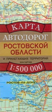Карта автодорог Ростовской области и прилегающих территорий