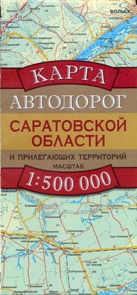 Карта автодорог Саратовской области и прилегающих территорий