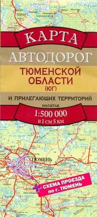 Карта автодорог Тюменской области (Юг) и прилегающих территорий