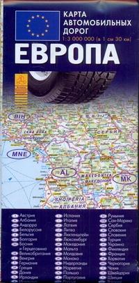 Карта автодорог. Европа