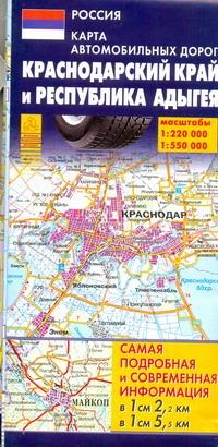 Карта автодорог.  Краснодарский край и республика Адыгея
