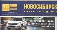 Карта автодорог.  Новосибирск