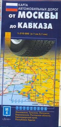 Карта автодорог.  От Москвы до Кавказа