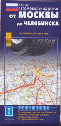 Карта автодорог.  От Москвы до Челябинска